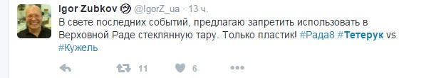 Чи був у Тетерука тепловізор: як українці стібуться над бійкою з Кужель (ФОТОЖАБИ) - фото 3