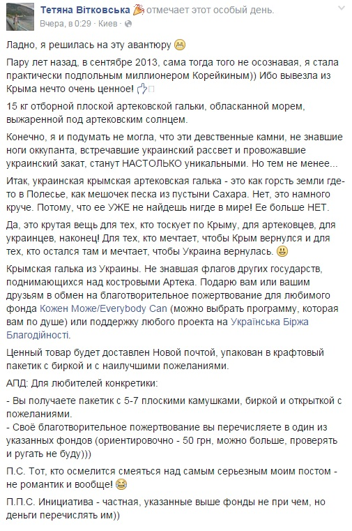 Жителька Києва розпродає по клаптиках Крим - фото 2
