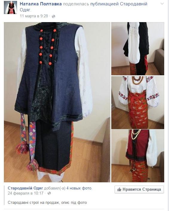 Нова українська мода: сторічна вишиванка з чужого плеча - фото 1