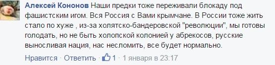 Як кримська вата б'є чолом Аксьонову та Константинову ЩЕ НЕ ГОТОВО - фото 4