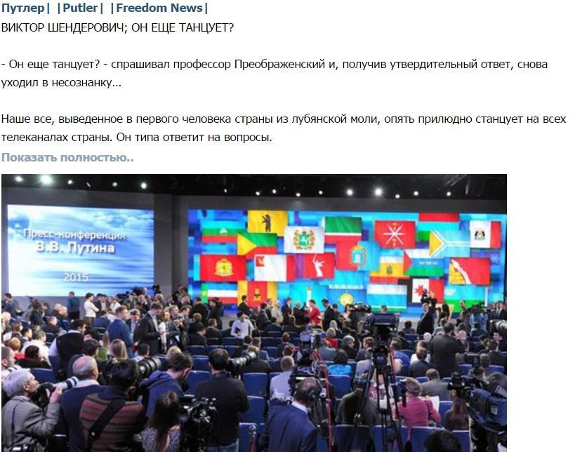 Як соцмережі стібуться з прес-конференції Путіна (18+) - фото 7
