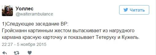 Чи був у Тетерука тепловізор: як українці стібуться над бійкою з Кужель (ФОТОЖАБИ) - фото 7