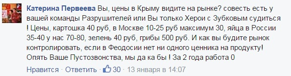 Як кримська вата б'є чолом Аксьонову та Константинову ЩЕ НЕ ГОТОВО - фото 22
