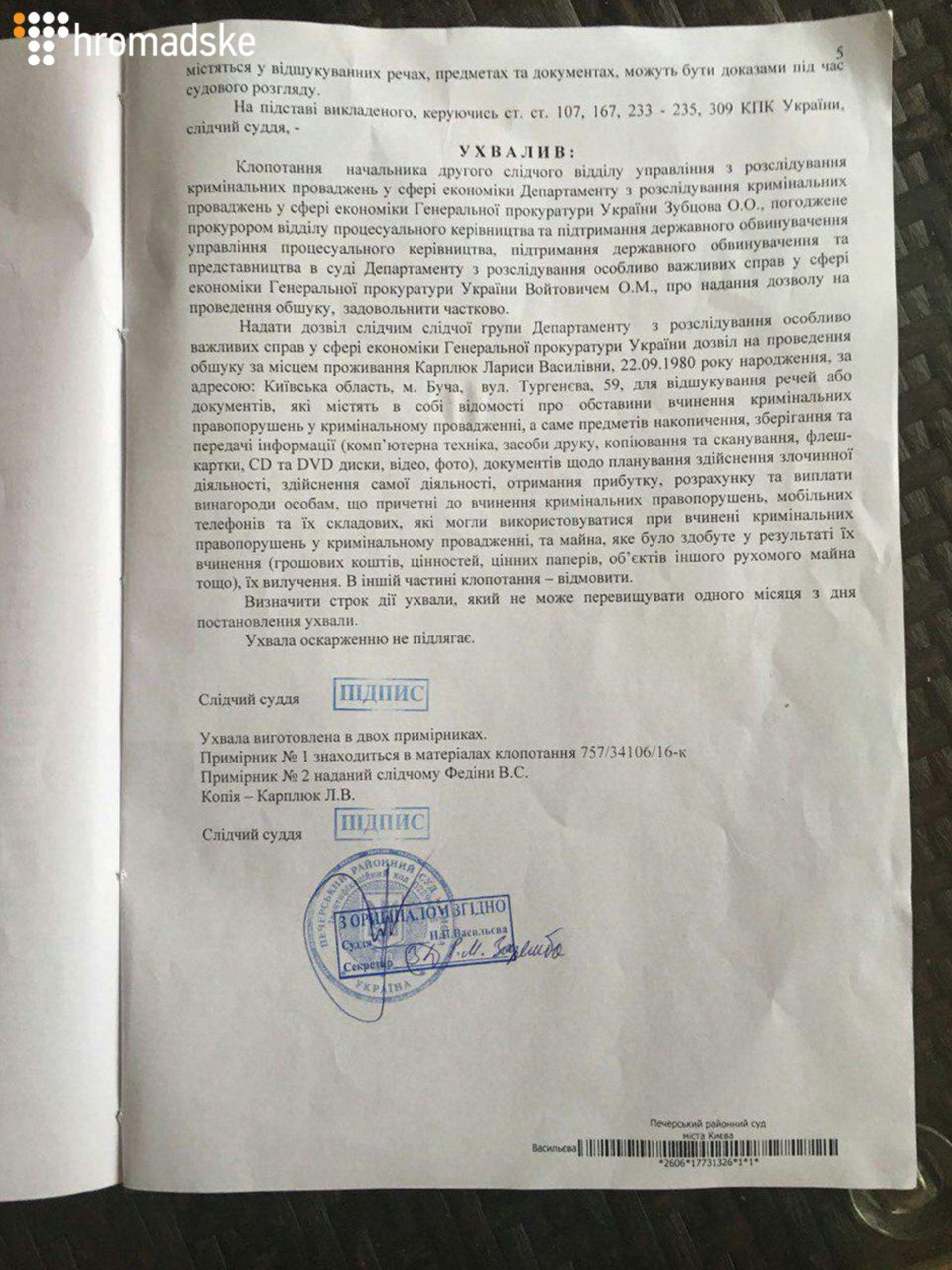 Мер Ірпеня заявляє, що жодних кримінальних справ щодо нього не розслідується  - фото 7