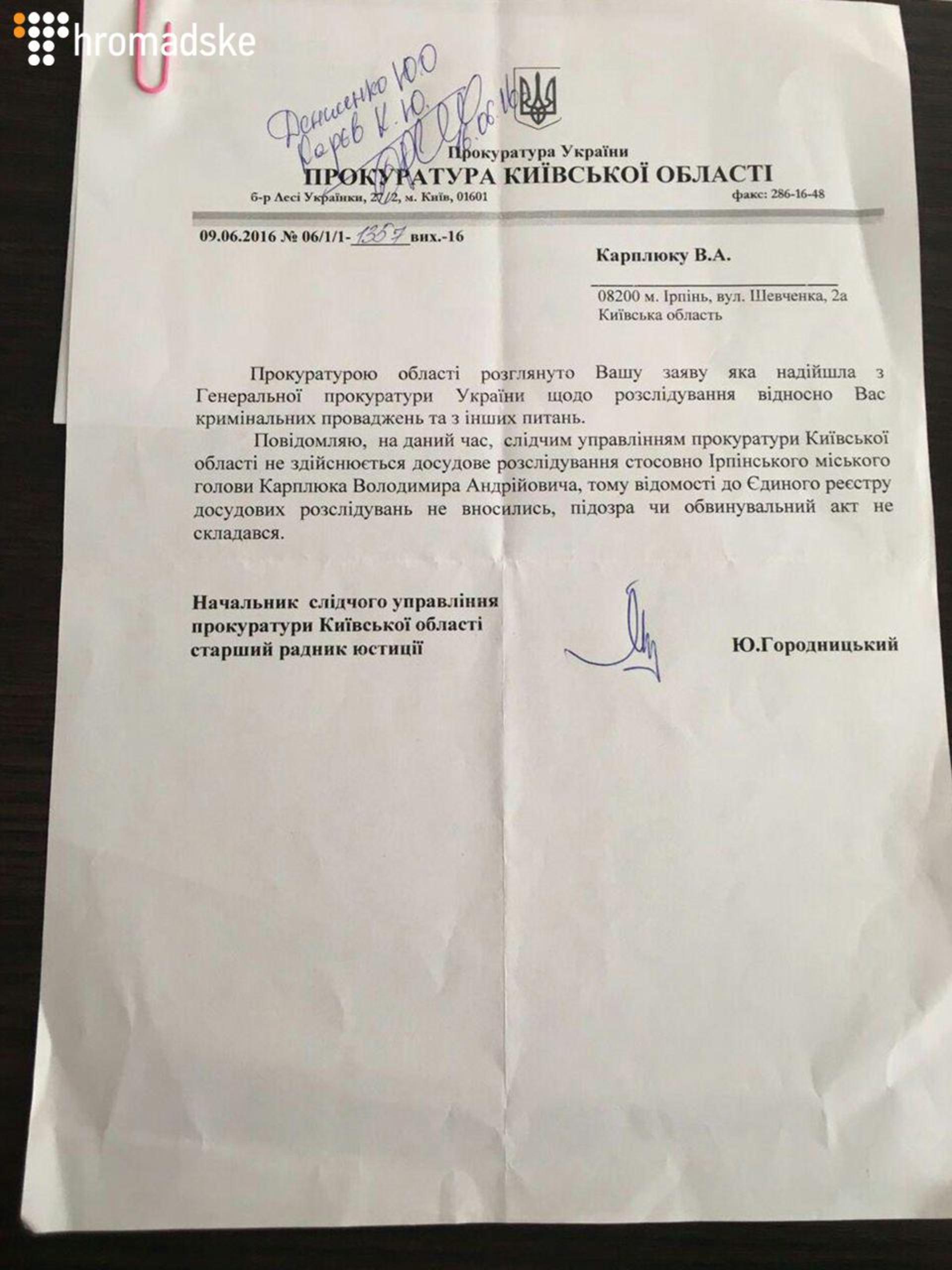 Мер Ірпеня заявляє, що жодних кримінальних справ щодо нього не розслідується  - фото 2