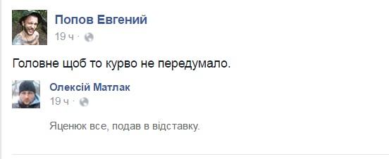 Як бійці АТО відреагували на відставку Яценюка - фото 11