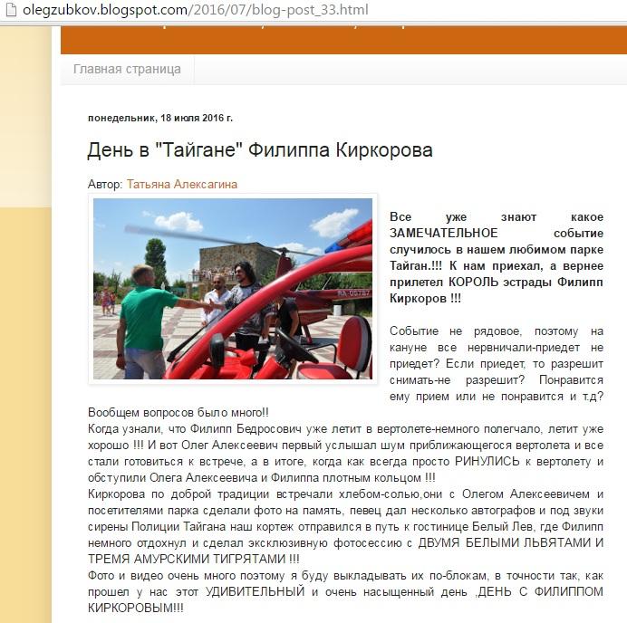 Кіркоров завітав до окупованого Криму і знайшов там собі кицьку - фото 1