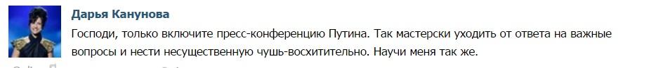 Як соцмережі стібуться з прес-конференції Путіна (18+) - фото 9