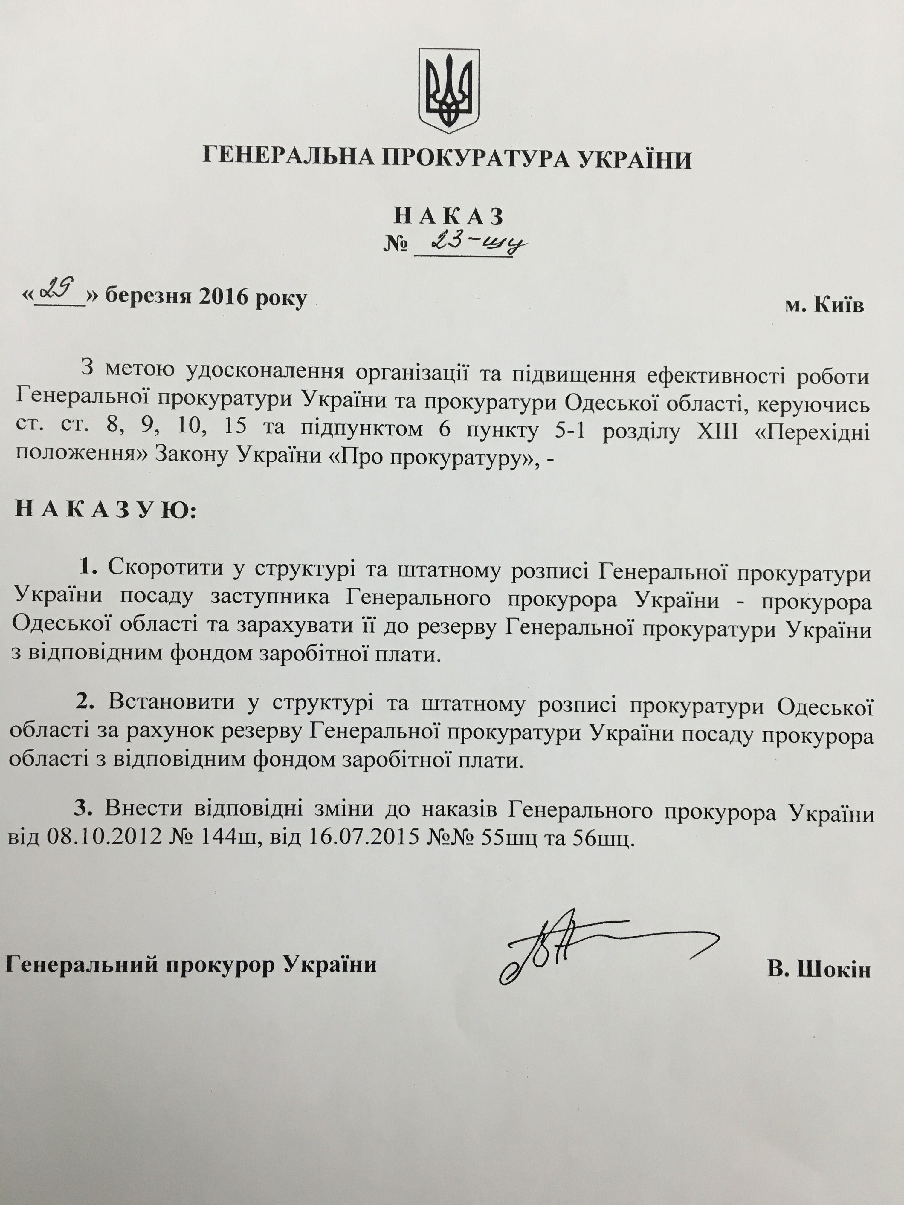 Шокін звільнив Сакваралідзе (ДОКУМЕНТ) - фото 2
