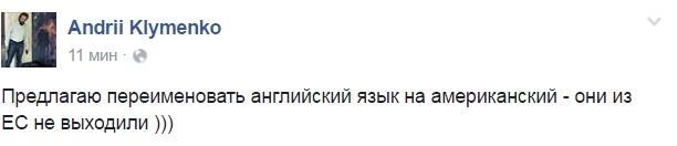 """""""Тепер Доббі вільний!"""": як українці сприйняли вихід Британії з ЄС (ФОТОЖАБИ) - фото 6"""