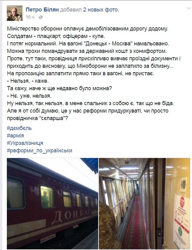 Міноборони примушує дембелів спати в потязі без білизни - фото 1