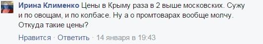 Як кримська вата б'є чолом Аксьонову та Константинову ЩЕ НЕ ГОТОВО - фото 21