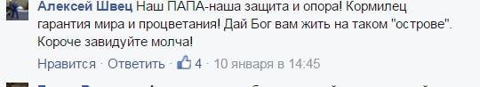 Як кримська вата б'є чолом Аксьонову та Константинову ЩЕ НЕ ГОТОВО - фото 3