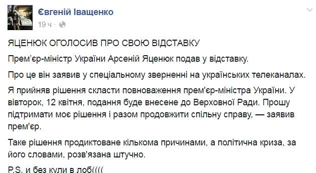 Як бійці АТО відреагували на відставку Яценюка - фото 5
