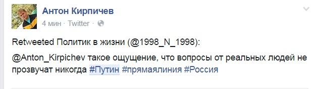 Як українці та росіяни тролять пряму лінію Путіна - фото 19
