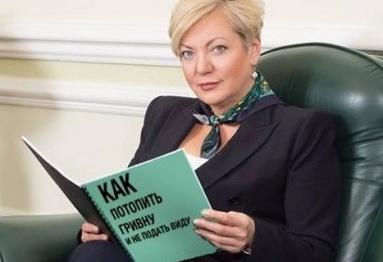 Гонтарева рассказала, в каких банках хранит свои сбережения - Цензор.НЕТ 7607