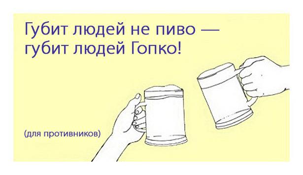 Ганна Гопко і пиво (ЦИТАТИ та ФОТОЖАБИ) - фото 2