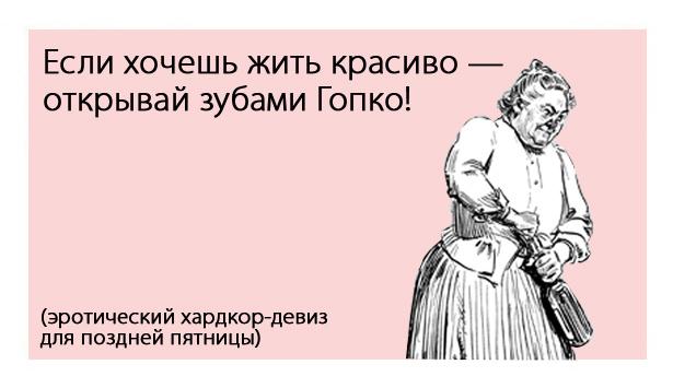 Ганна Гопко і пиво (ЦИТАТИ та ФОТОЖАБИ) - фото 5