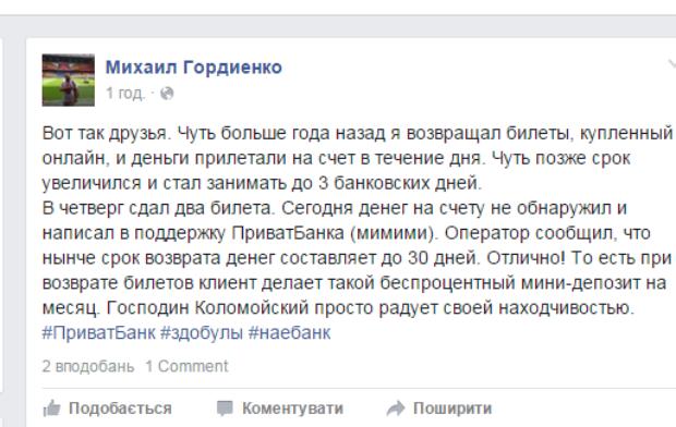 У соцмережах сваряться, що Коломойський заробляє на них по-новому - фото 1