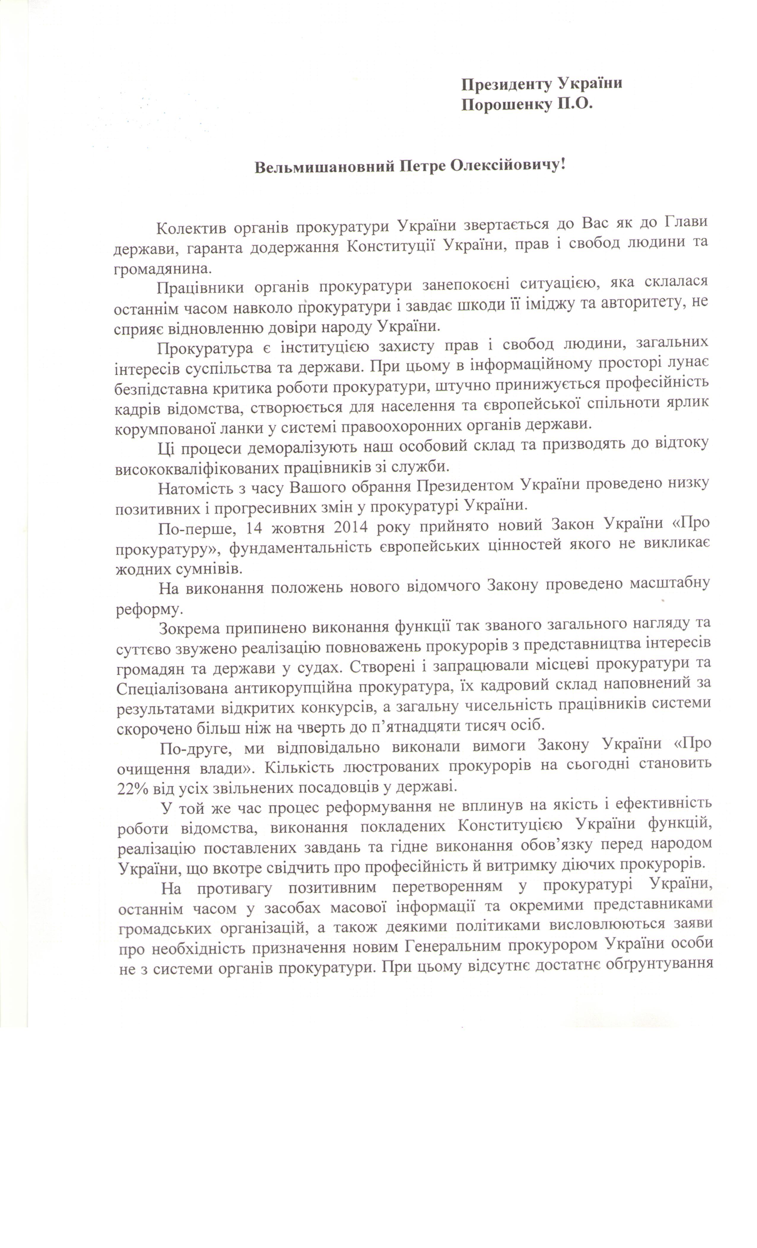 """У ГПУ благають Порошенка не призначати генпрокурором """"людину без досвіду"""" (ДОКУМЕНТ) - фото 1"""