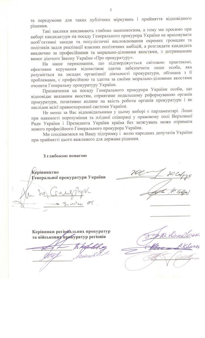 """У ГПУ благають Порошенка не призначати генпрокурором """"людину без досвіду"""" (ДОКУМЕНТ) - фото 2"""