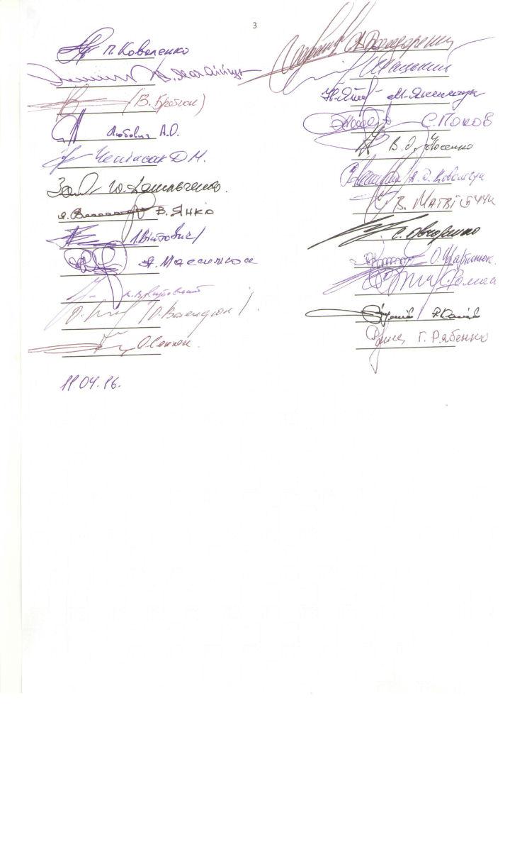 """У ГПУ благають Порошенка не призначати генпрокурором """"людину без досвіду"""" (ДОКУМЕНТ) - фото 3"""