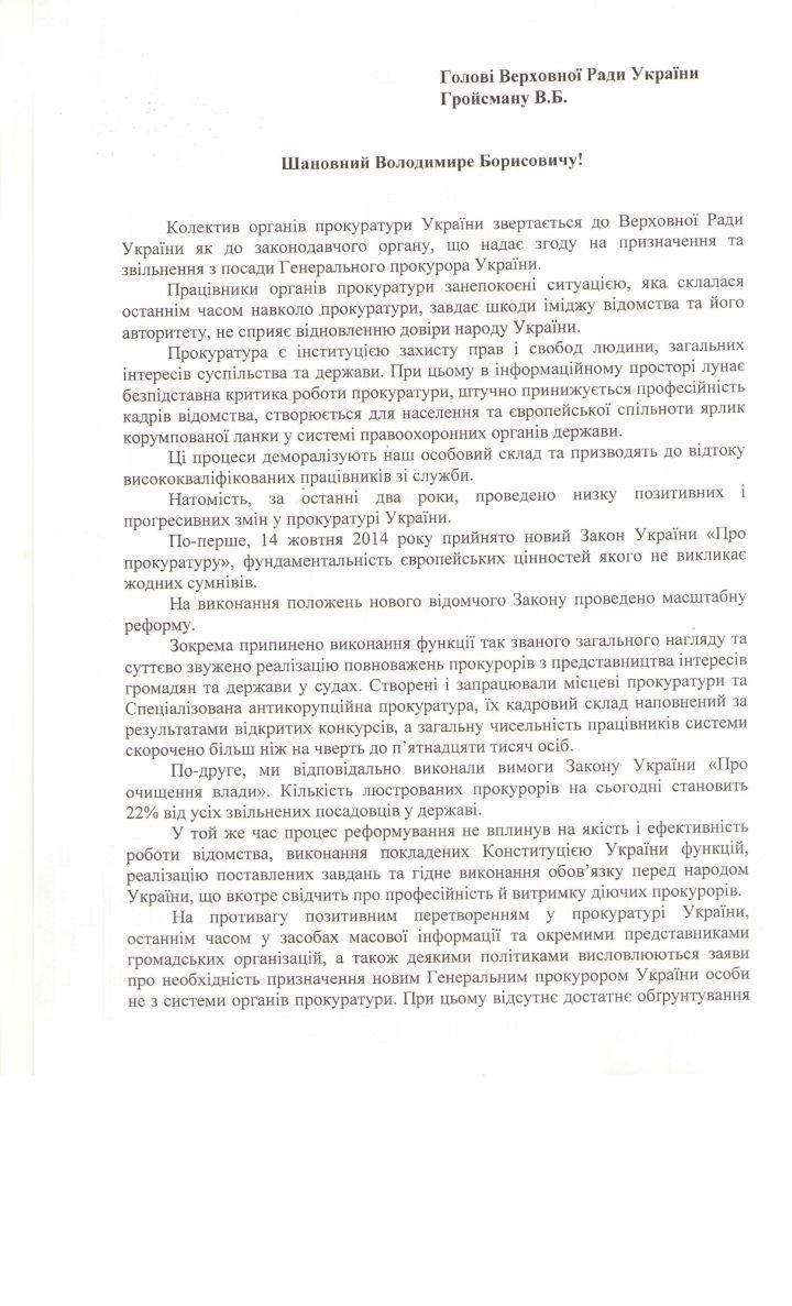 """У ГПУ благають Порошенка не призначати генпрокурором """"людину без досвіду"""" (ДОКУМЕНТ) - фото 4"""