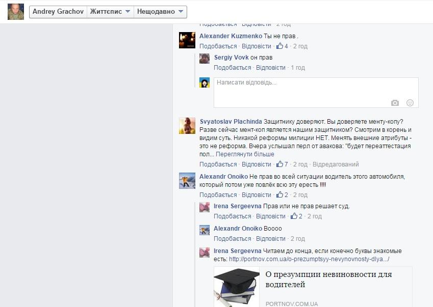 """Автор скандального звернення до Президента """"Грач"""" підтримав київських поліцейських - фото 1"""