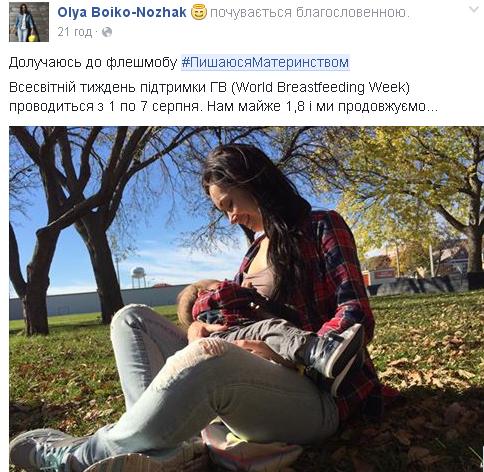 #ПишаюсяМатеринством: Українки показали, як годують малюків грудьми - фото 3