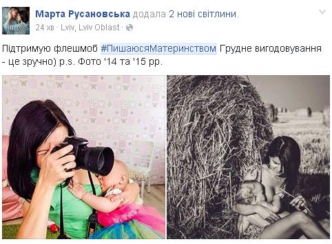 #ПишаюсяМатеринством: Українки показали, як годують малюків грудьми - фото 2
