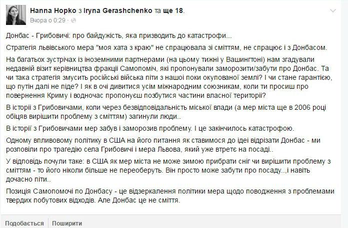 Гопко каже, що Садовий однаково ставиться до сміття і Донбасу - фото 1