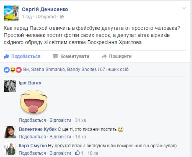 Закарпатці жартують: як на Пасху відрізнити у Фейсбуці депутата від простої людини