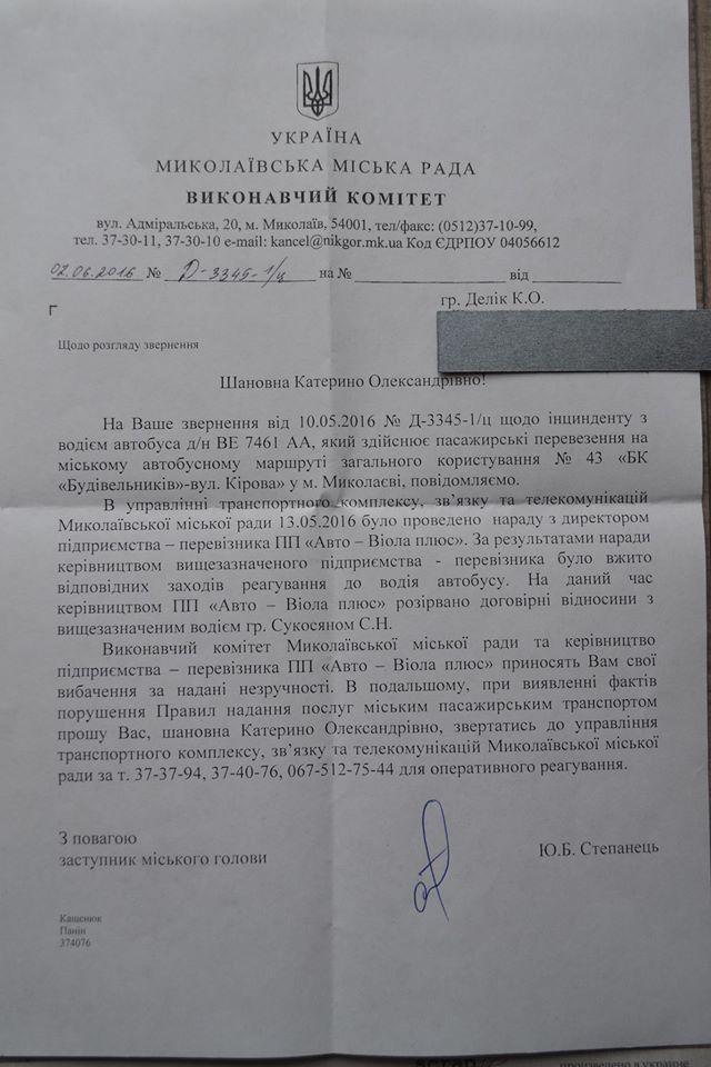 У Миколаєві водія, що погрожував пасажирам розправою, вигнали з роботи - фото 1