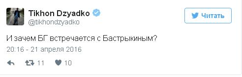Як Гребенщиков їв печеньки з головою слідкому Росії - фото 2