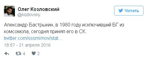 Як Гребенщиков їв печеньки з головою слідкому Росії - фото 4