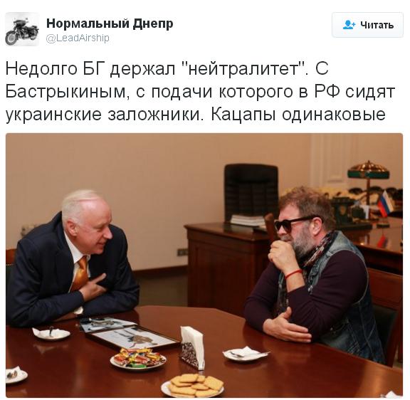 Як Гребенщиков їв печеньки з головою слідкому Росії - фото 1