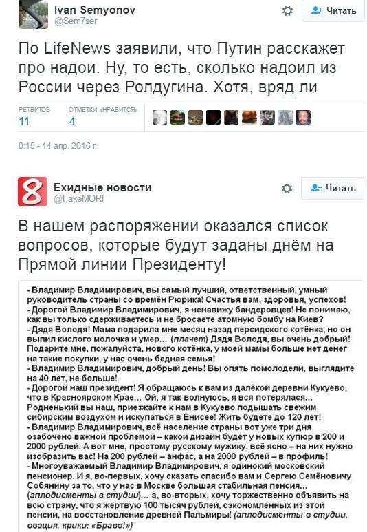 Як українці та росіяни тролять пряму лінію Путіна - фото 18