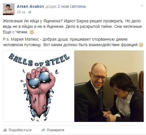 """Аваков розповів про """"залізні яйця Яценюка"""" - фото 1"""