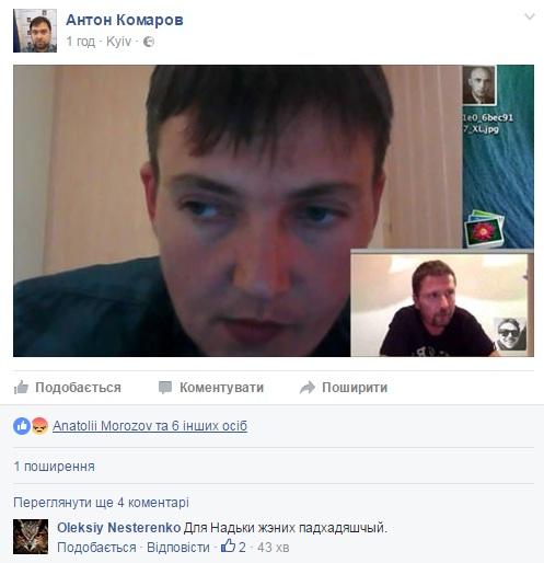 Українці вже присватали Савченко - фото 1