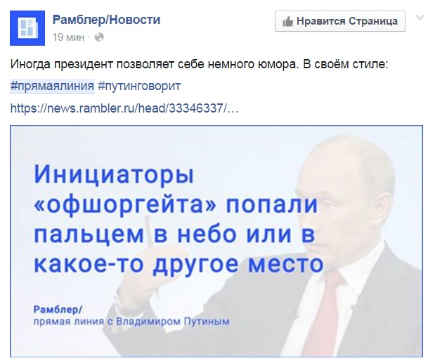 Як українці та росіяни тролять пряму лінію Путіна - фото 16
