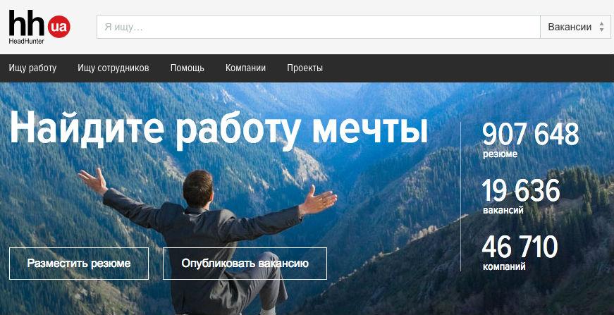 Чи задоволені українці роботою і зарплатою? Дослідження hh.ua (ПРЕС-РЕЛІЗ) - фото 1