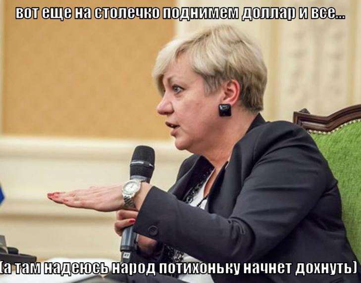 Як соцмережі вітають Гонтареву з двома роками на посаді Глави Нацбанка України (ФОТОЖАБИ) - фото 12