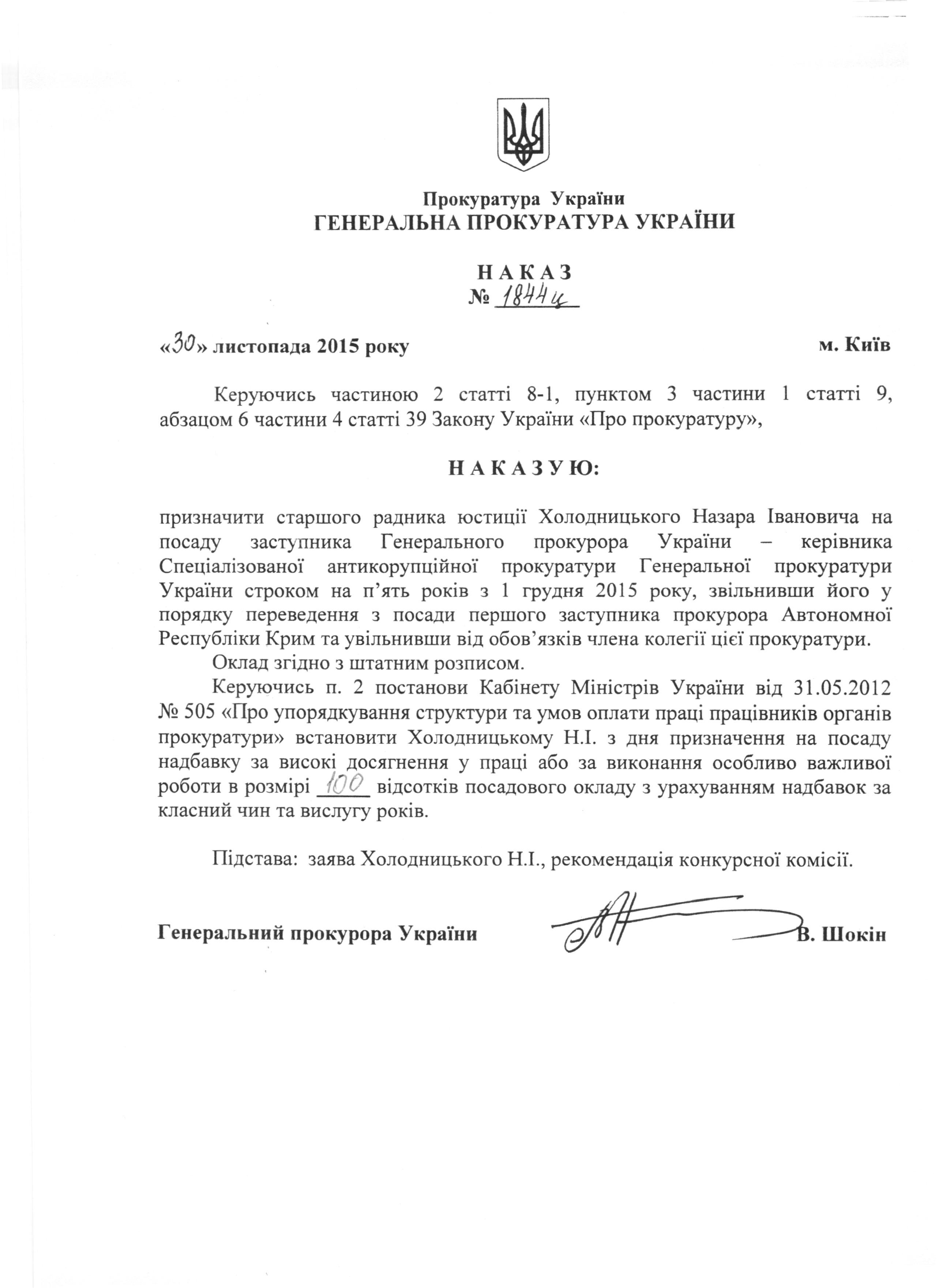 """Шокін призначив антикорупційним прокурором не """"кіборга"""", а кримського прокурора - фото 1"""