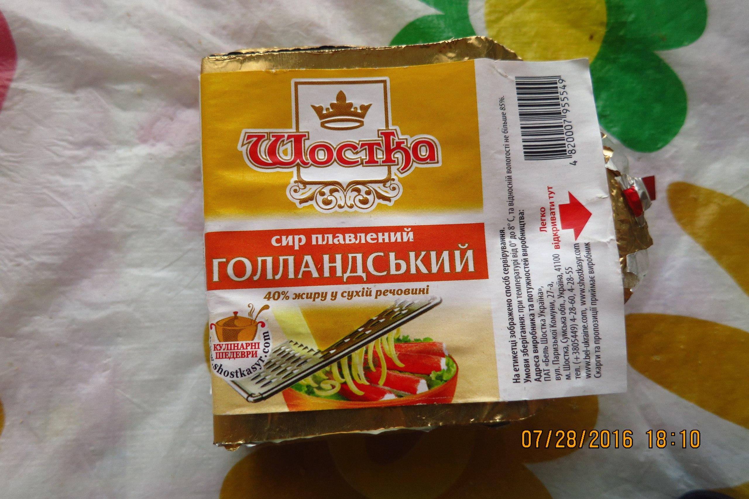 Сир з цвіллю: як на Миколаївщині труять покупців - фото 1