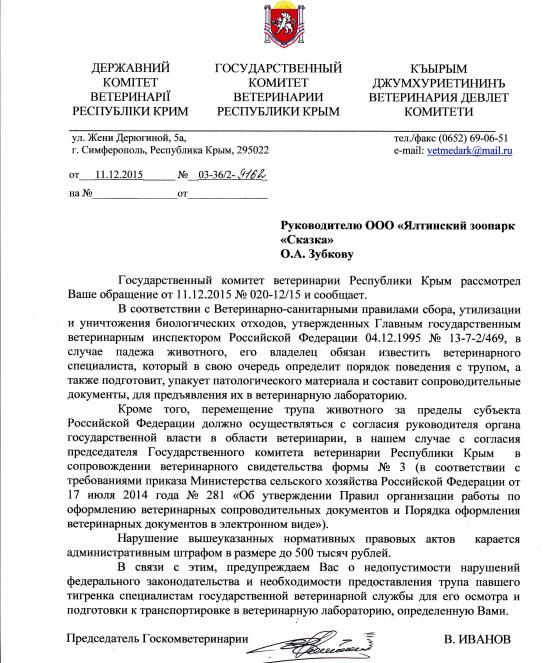 """Як """"Няша"""" воює з """"кримським монстром"""" і для кого це закінчиться гірше - фото 4"""