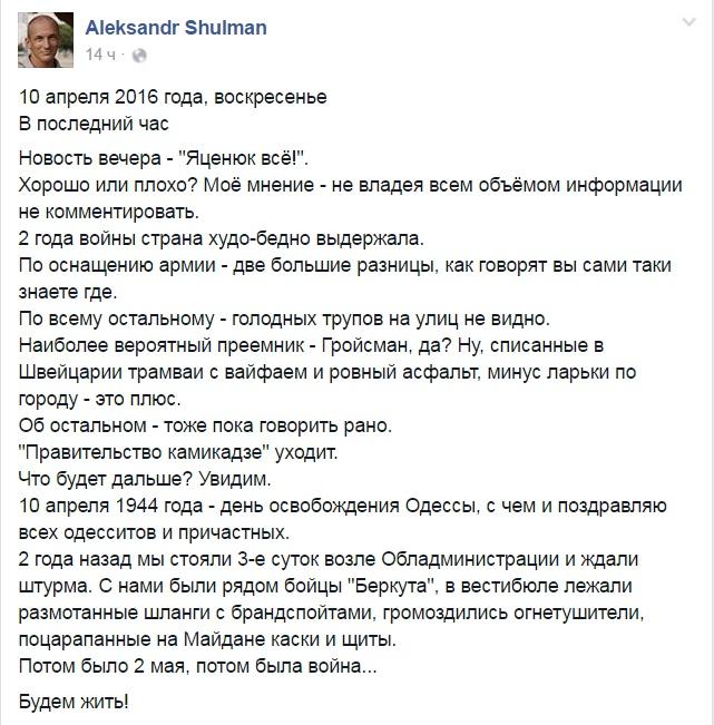Як бійці АТО відреагували на відставку Яценюка - фото 8