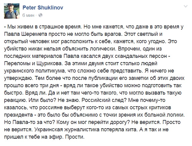 Чому вбито Павла Шеремета: реакція соцмереж - фото 3