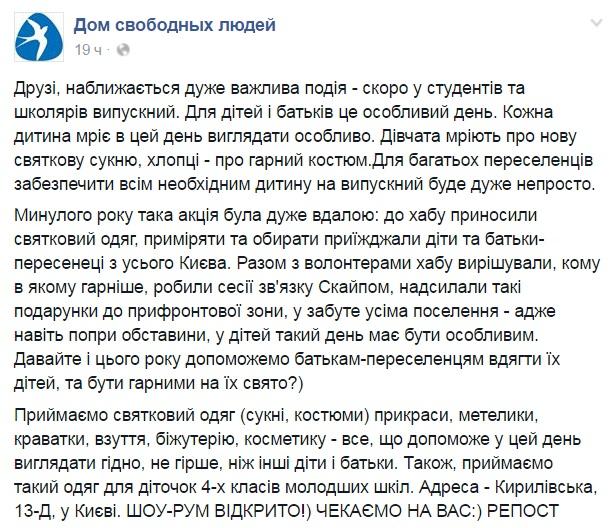 Як кияни вдягають на випускні випускників з Криму та зони АТО       - фото 1