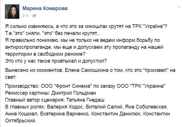 """Чому в сучасній Україні небезпечно крутити серіали про хороших """"ополченців"""" - фото 6"""