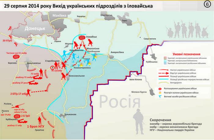 У Міноборони опублікували повний звіт про Іловайський котел - фото 6